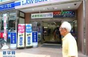 """日本""""多功能""""健康便利店服务老年人生活"""