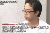 日本检方就中国姐妹遇害案提起上诉 此前主张死刑