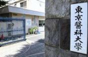 东京医科大丑闻不断 被曝高考录取压低女生分数为男生加分