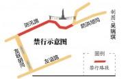 防汛路防洪纪念塔区域路段下周一起机动车夜间禁行