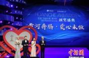中国国际广告节2018中国广告业大奖黄河奖颁奖 评出6件金奖作品