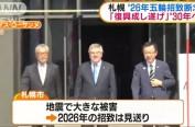日本札幌放弃申办2026年冬奥会 改为2030年