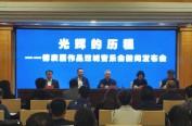 傅庚辰作品双城音乐会将在哈尔滨双城区举行