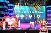 首届315消费者权益保护公益广告大赛颁奖典礼启幕