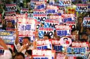日本民众集会抗议新安保法