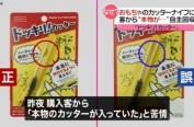 日本百元店里卖的本来是玩具,不想里面竟是真刀!