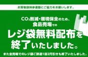 为解决白色污染 日本环境省提出超市塑料袋收费
