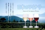 """日本出新规:只有100%使用了国产原料葡萄的才能称为""""日本葡萄酒"""""""