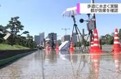日本东京都确认洒水、打伞等奥运会防暑对策有效