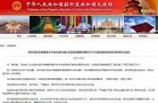 2名中国女子涉携藏羚羊羊毛披肩被印度羁押 我驻印使馆回应