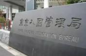 日本拟修改入管法 14个领域希望广泛接收外国劳动力