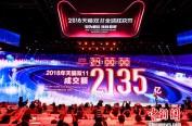 2135亿!剁手族买买买,2018天猫双11创新纪录