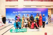 【云游新疆】冬博会开幕 新疆极致冰雪带热冬游新体验