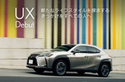 """雷克萨斯新SUV""""UX""""在日发售 车身小巧起价24万元"""