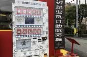 """日本推出""""食用昆虫贩卖机"""" 你敢吃吗?"""