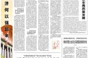 人民日报整版探讨:中国经济何以强起来