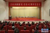 《告台湾同胞书》发表40周年纪念会在京隆重举行 习近平出席纪念会并发表重要讲话
