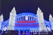 哈尔滨冰雪大世界6.8万人共度跨年狂欢夜