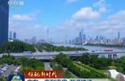 【领航新时代】广东:春到南粤 潮涌珠江