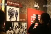 """壮丽70年 奋斗新时代 沙洲村:""""半条被子""""捂热红色旅游"""