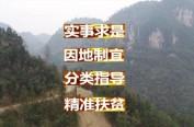 (走进县区)习近平的足迹|这些县,习近平来调研过——花垣县十八洞村