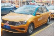 出租车主色调定了:黄色