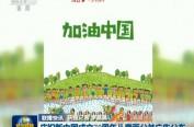 庆祝新中国成立70周年儿童画公益广告公布