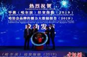 """中俄(哈爾濱)經貿指數(2019)發布打造中俄貿易""""風向標"""""""