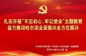 """始終牢記黨的初心和使命——記習近平總書記在內蒙古考察并指導開展""""不忘初心、牢記使命""""主題教育"""