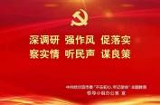 王文濤:對黨忠誠為民造福 擔起使命加快振興