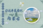 聲漫|問變化、話成就、談發展 習近平總書記心系內蒙古