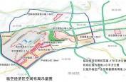 《哈尔滨临空经济区发展规划》发布