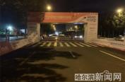 2019哈尔滨国际马拉松今日鸣枪开跑
