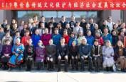鄂伦春族传统文化保护与经济社会发展论坛举行