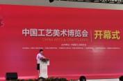 2019中国工艺美术博览会盛妆开幕
