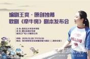 編劇王爽·原創獨幕歌劇《牽牛房》劇本發布會在哈爾濱隆重舉行新