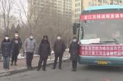 黑龙江省中昊集团开辟跨省复工直通车助力企业复工