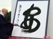 日本首家汉字博物馆开幕 民众乐在其中