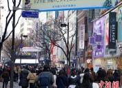 报告显示:去年访韩外国游客75%为散客 花费减少
