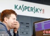 美政府将停用俄企卡巴斯基的反病毒软件