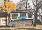 """曾""""小清新""""十足的首尔三清洞 今被连锁店破坏得面目全非"""