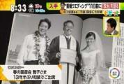日本官二代议员因出轨辞职,自民党丑闻频发?