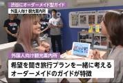 日本东京一家为外国游客个人定制旅游服务的问讯处开业