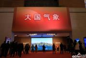 【伟大的变革——庆祝改革开放40周年大型展览之二十三?#30475;?#22269;气象:蓬勃发展的中国企业
