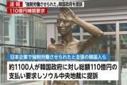 告完日企又告韩国政府!千名二战劳工索赔6.7亿元