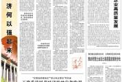 人民日报整版探讨:中国经济?#25105;?#24378;起来