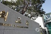 韩媒:韩外交部为扩大对华外交拟设中国局,有望明年2月成立
