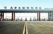 톈진항 보세구 올해 베이징∙허베이 프로젝트 400건 유치 전망