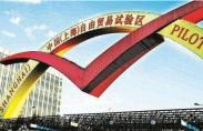 상하이자유무역실험구, 국제적으로 높은 수준의 자유무역단지 건설 예정