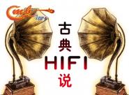 古典HIFI说